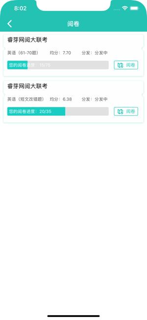 睿芽网阅 V2.1 安卓版截图2