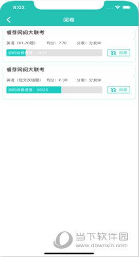 睿芽网阅iOS版