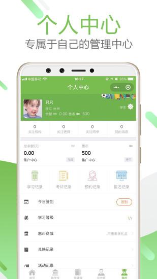 千惠学城 V1.1.3 安卓版截图3