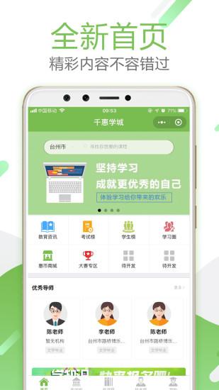 千惠学城 V1.1.3 安卓版截图4