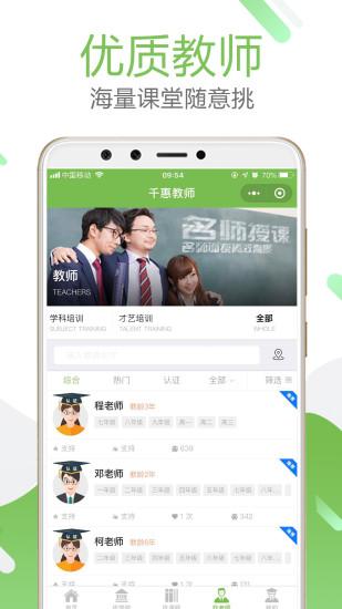 千惠学城 V1.1.3 安卓版截图2