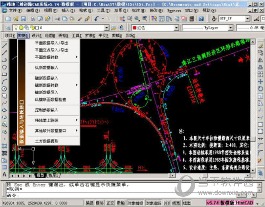 纬地道路设计软件免费版