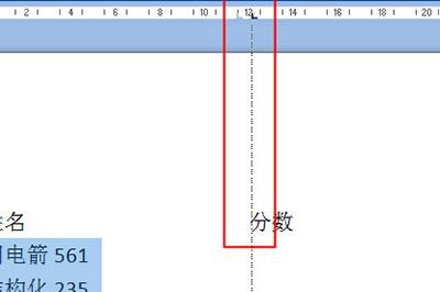标尺上用鼠标左键点击定位要对齐的位置