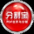 分割宝PDF合并分割器 V2.1.0.10 官方版
