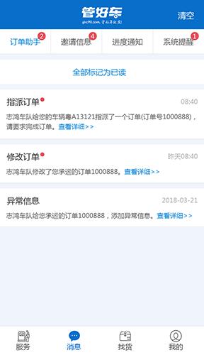 管好车 V1.8.3 安卓版截图1