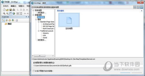 ArcGIS10.4中文版