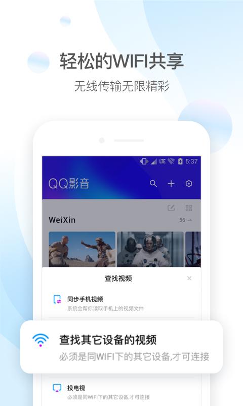 QQ影音APP V4.3.2 安卓最新版截图3