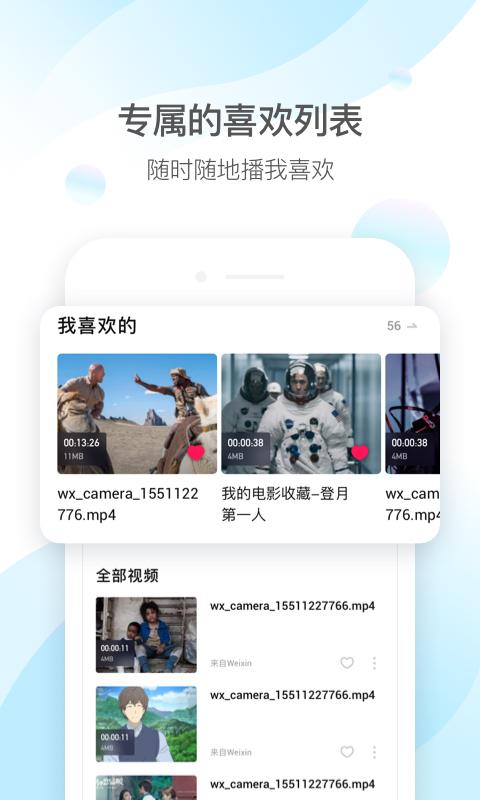 QQ影音APP V4.3.2 安卓最新版截图2