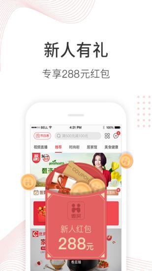 惠买 V5.1.23 安卓版截图4