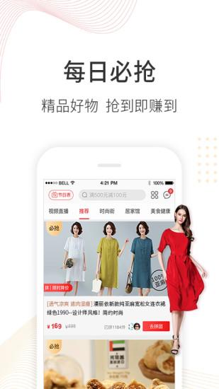 惠买 V5.1.23 安卓版截图2