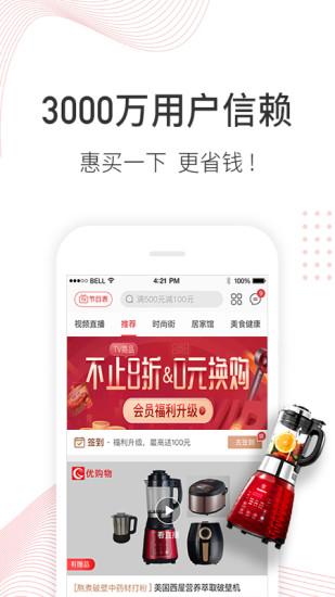惠买 V5.1.23 安卓版截图1
