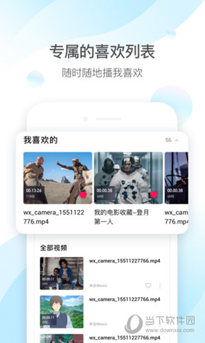 QQ影音手机版 QQ影音APP V4.3.2 安卓最新版 下载_软件下载