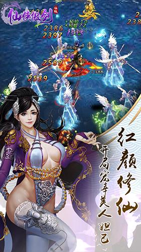 新仙侠傲剑 V2.0 安卓版截图4