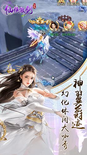 新仙侠傲剑 V2.0 安卓版截图2