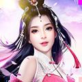 新仙侠傲剑 V2.0 安卓版