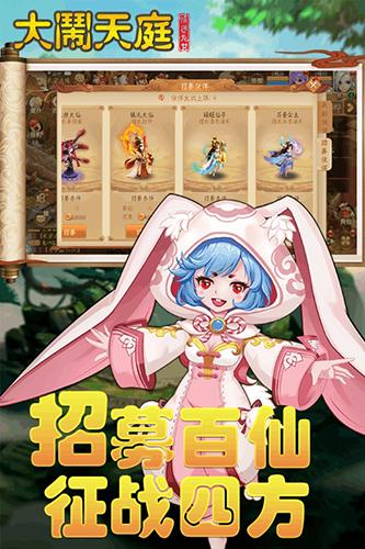 大闹天庭情迷龙女 V1.2.1601 安卓版截图1