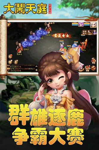 大闹天庭情迷龙女 V1.2.1601 安卓版截图3
