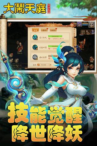 大闹天庭情迷龙女 V1.2.1601 安卓版截图4