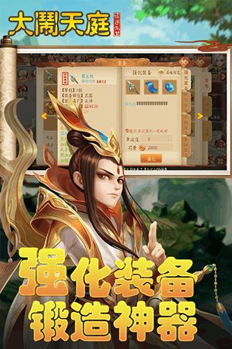 大闹天庭情迷龙女 V1.2.1601 安卓版截图2
