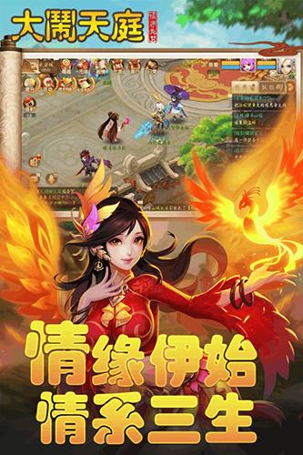 大闹天庭情迷龙女 V1.2.1601 安卓版截图5