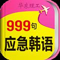 韩语口语999句 V3.5.4 安卓版