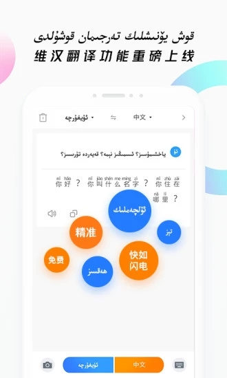 nur维语输入法 V2.2 安卓版截图2