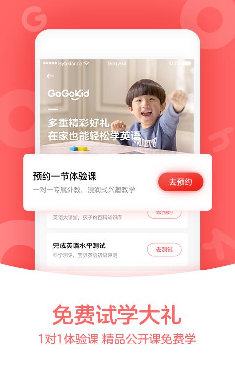 GoGoKid英语 V2.1.9 安卓版截图5