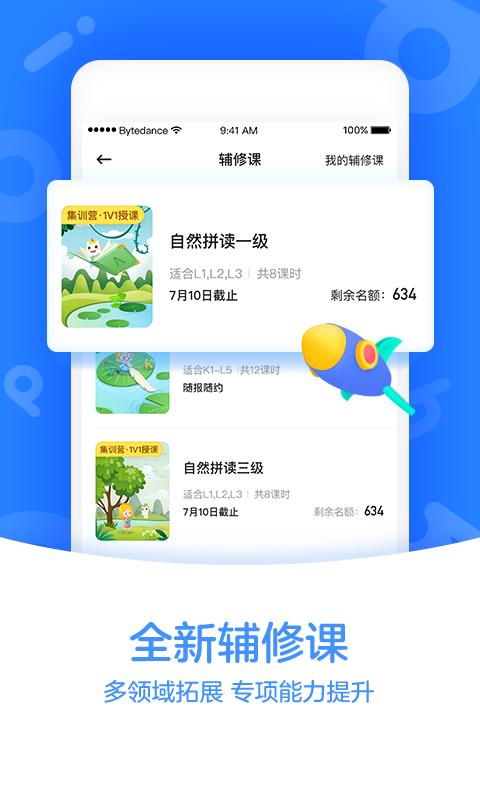 GoGoKid英语 V2.1.9 安卓版截图4