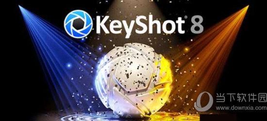 keyshot pro 8.2.80 中文破解版