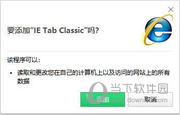 IE Tab Classic