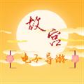 故宫云导游 V1.0 安卓版