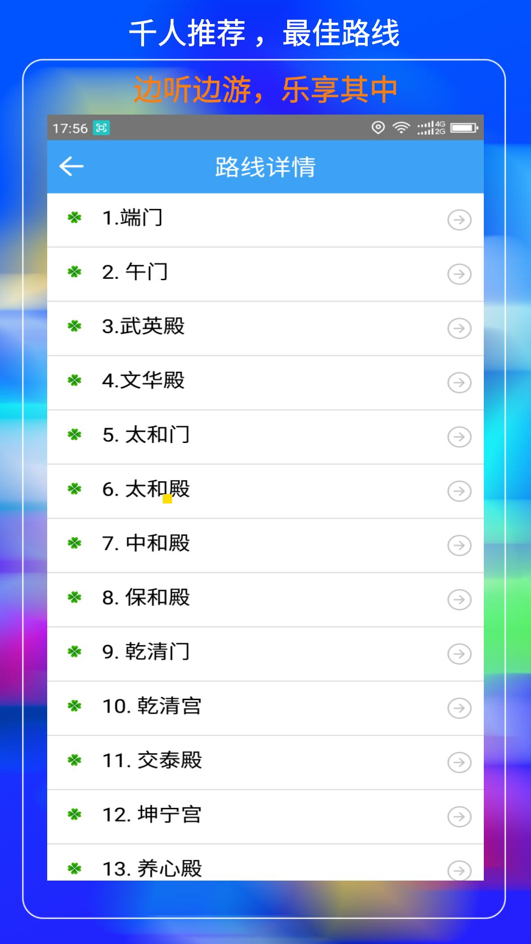 故宫云导游 V1.0 安卓版截图1