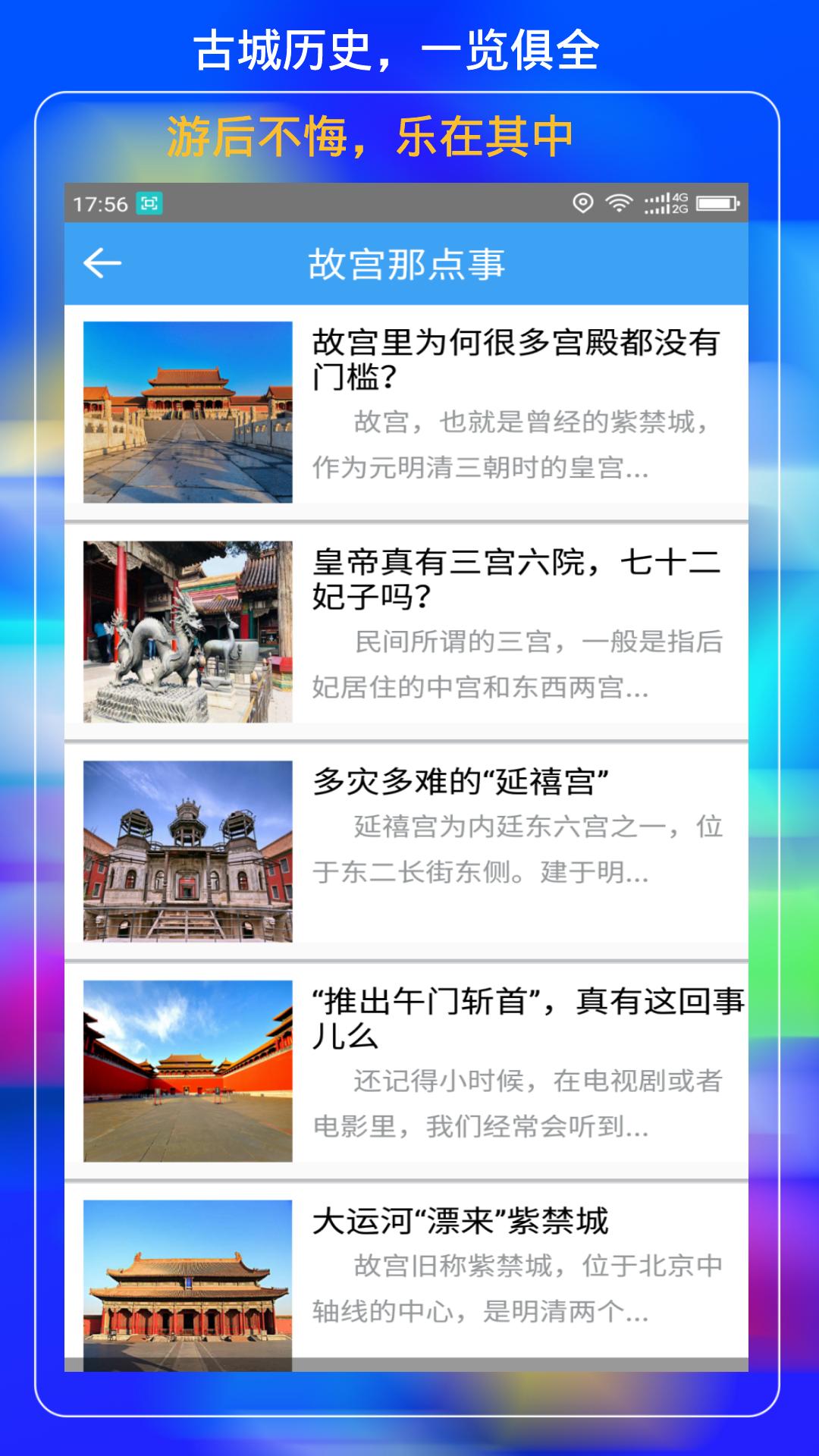 故宫云导游 V1.0 安卓版截图2