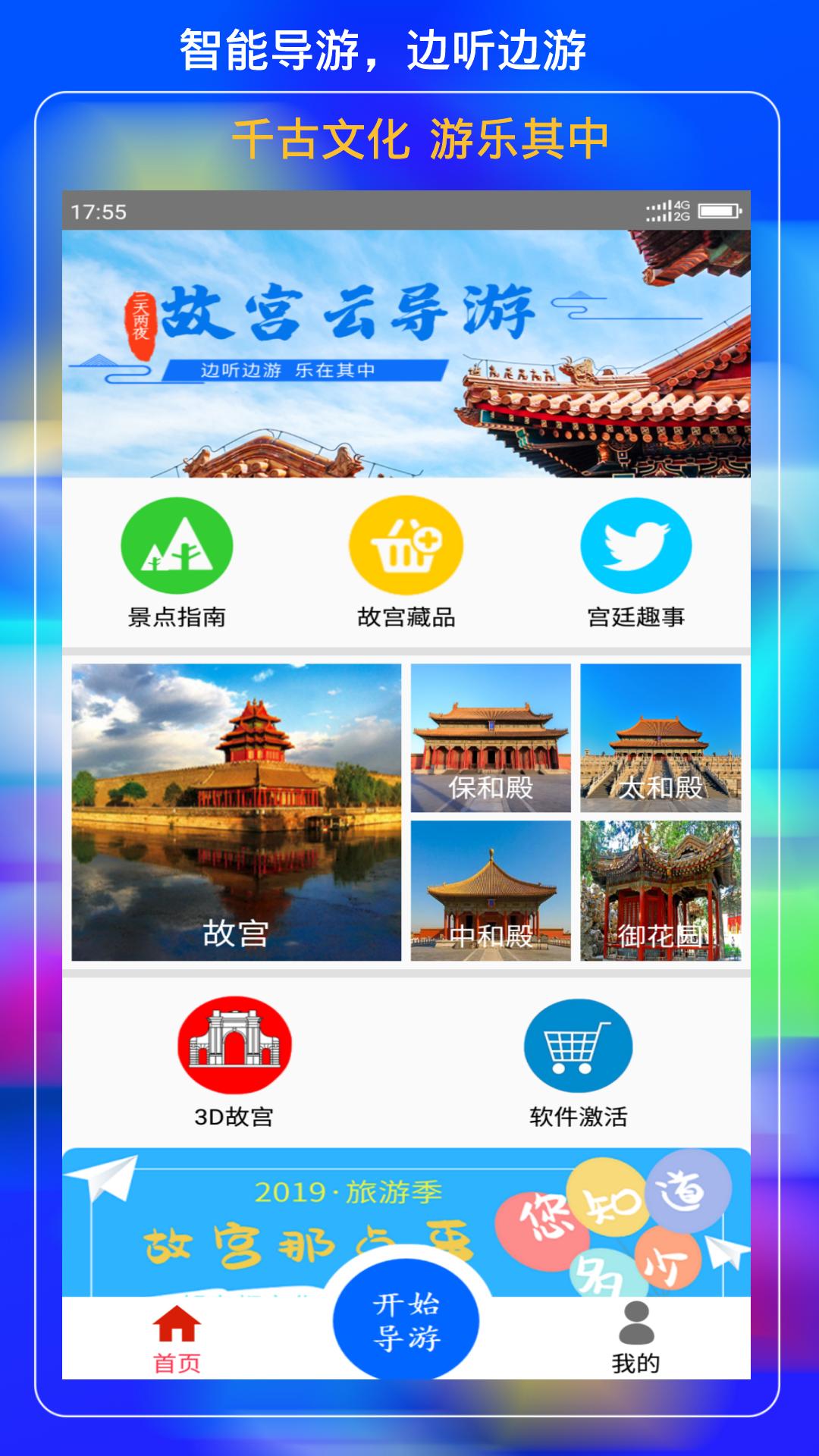 故宫云导游 V1.0 安卓版截图4