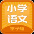 小学语文斋 V0.0.5 安卓版