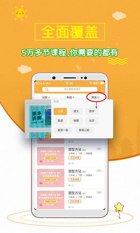 小学语文斋 V0.0.5 安卓版截图2