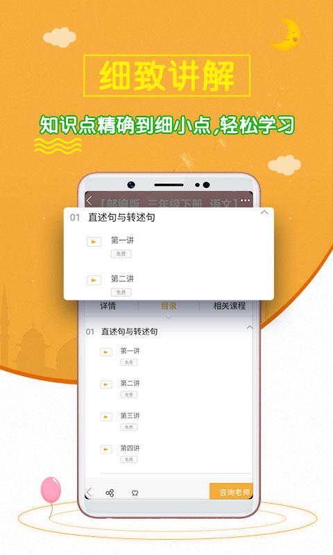 小学语文斋 V0.0.5 安卓版截图3