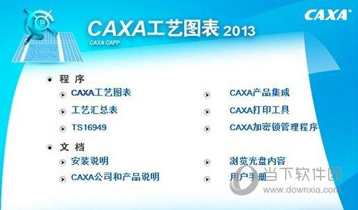 CAXA工艺图表2013破解补丁