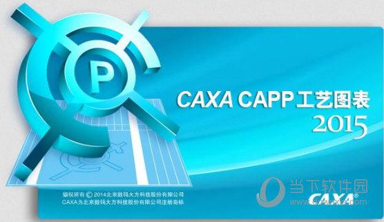 caxa工艺图表2015破解版