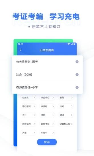 粉笔app以前版本 V5.0.0 安卓版截图2