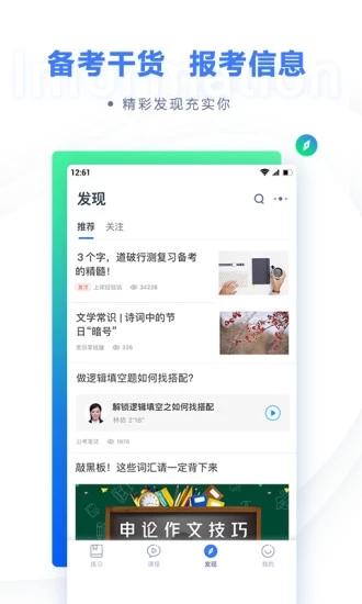粉笔app以前版本 V5.0.0 安卓版截图3