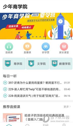 少年商学院app