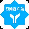 亚博客户端 V1.0.0 安卓版
