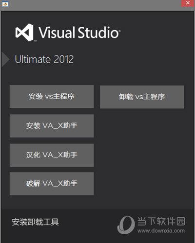 VS2012精简版