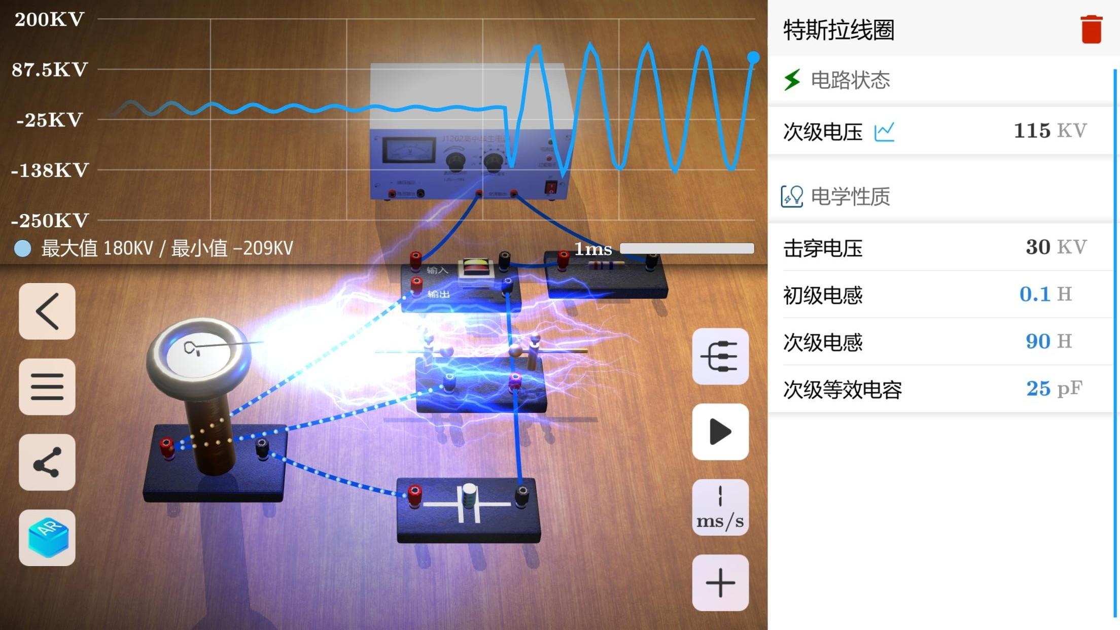 物理实验课 V1.8.9 安卓免费版截图2
