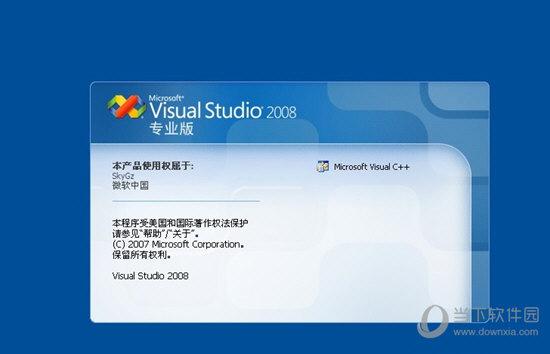 VS2010精简版