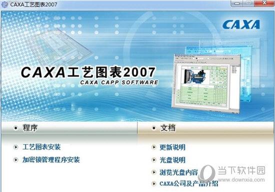 CAXA工艺图表2007免费版