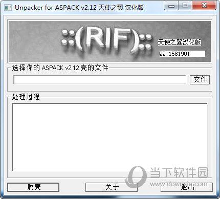 ASPack 2.12脱壳机
