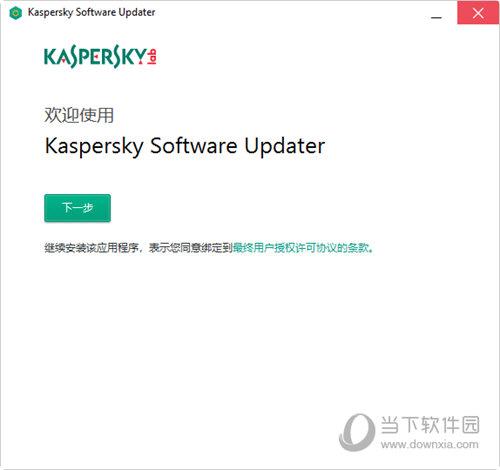 Kaspersky Software Updaters