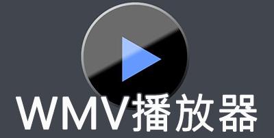 WMV播放器